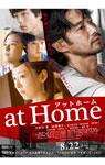 映画『at Home アットホーム』オリジナルポストカード