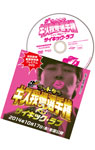 映画『ゴッドタン キス我慢選手権 THE MOVIE2 サイキック・ラブ』プレミアムDVD(前作のダイジェスト映像に加え、 今作の豪華キャスト22名によるメイキングコメントが入ったプレミアムDVD)