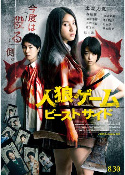 人狼ゲーム ビーストサイド (2014)