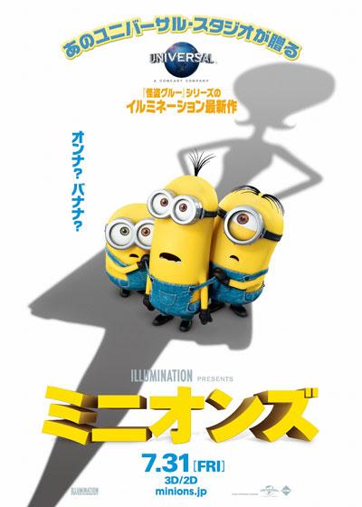 映画『ミニオンズ』ポスター. ポスター