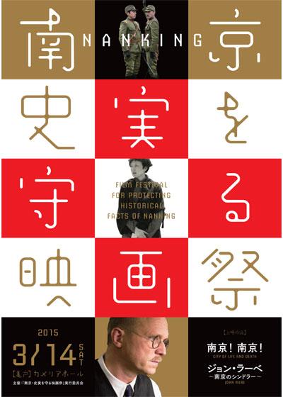 映画『ジョン・ラーベ ~南京のシンドラー~』チラシ  チラシ チラシ スタッフ  映画『ジョン・