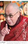 映画『ダライ・ラマ14世』特製ダライ・ラマ14世ポストカード