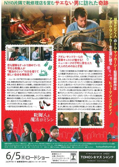 映画『靴職人と魔法のミシン』 - シネマトゥデイ