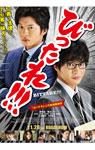 映画『劇場版 びったれ!!!』クリアファイル