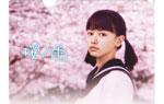 映画『桜ノ雨』クリアファイル