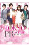 映画『東京PRウーマン』オリジナルポストカード