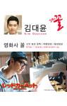 映画『レッドカーペット』【2PM】チャンソン演じる新人ADデユンのキャラクター名刺