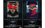 映画『バットマン vs スーパーマン ジャスティスの誕生』ICカードシール+エキストラ参加応募券