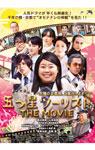 映画『五つ星ツーリスト THE MOVIE~究極の京都旅、ご案内します!!~』ポストカード