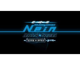 劇場版Sound Horizon 9th Story Concert『Nein』~西洋骨董屋根裏堂へようこそ~