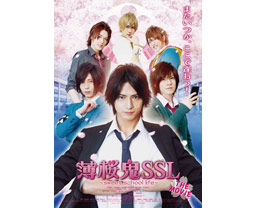 薄桜鬼SSL ~sweet school life~ THE MOVIE