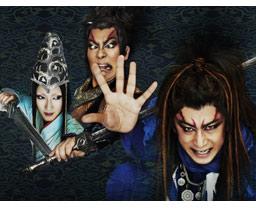 シネマ歌舞伎 歌舞伎NEXT 阿弖流為〈アテルイ〉