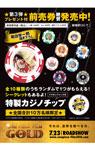 映画『ONE PIECE FILM GOLD』尾田栄一郎描き下ろし特製カジノチップ(イヤホンジャック付)
