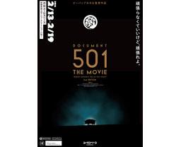 劇場版 501