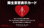 映画『ラザロ・エフェクト』「蘇生意志表示カード」ステッカー