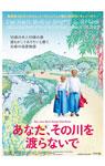 映画『あなた、その川を渡らないで』オリジナルポストカード