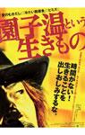 映画『園子温という生きもの』オリジナルポストカード