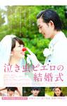 映画『泣き虫ピエロの結婚式』ポストカード