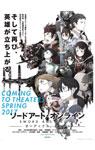 映画『劇場版 ソードアート・オンライン −オーディナル・スケール−』第2弾キービジュアルB2ポスター