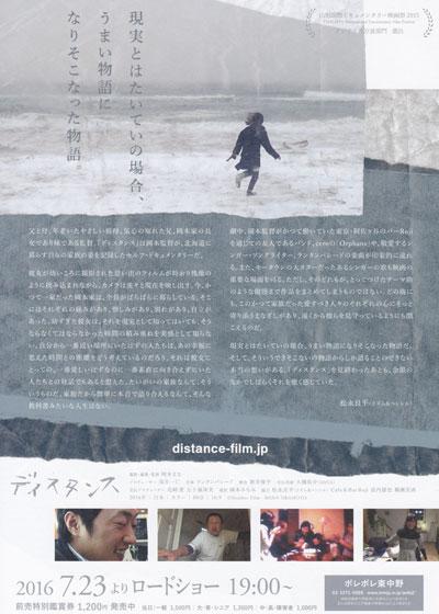 ディスタンス - 作品 - Yahoo!映画