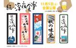 映画『続・深夜食堂』千社札風シール
