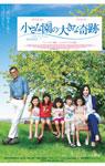 映画『小さな園の大きな奇跡』限定オリジナルポストカード