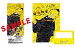 映画『劇場版 暗殺教室 365日の時間』スペシャルデザイ  ンA3サイズクリアポスター&特製殺せんせーデザインルーペ
