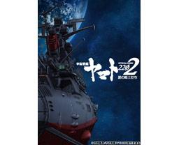 宇宙戦艦ヤマト2202 愛の戦士たち/第一章