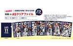 映画『劇場版 黒子のバスケ LAST GAME』A5クリアファイル(全7種ランダム)
