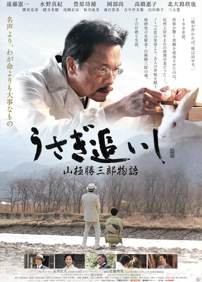 うさぎ追いし -山極勝三郎物語- (2016)