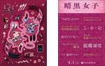 映画『暗黒女子』暗黒ちゃん&闇セリフステッカー