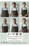 映画『ノーマ東京 世界一のレストランが日本にやって来た』オリジナル・ポストカード
