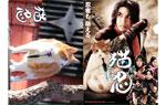 映画『猫忍』クリアファイル