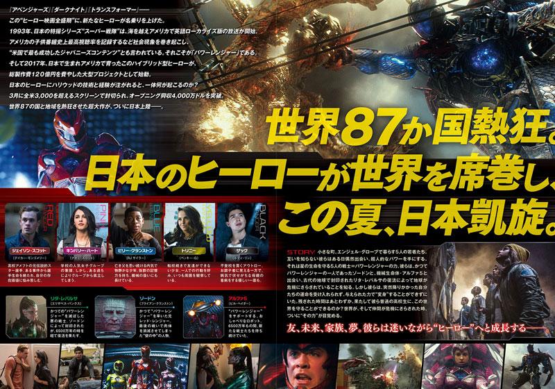 パワーレンジャー (映画)の画像 p1_27