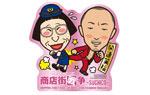 映画『よしもと新喜劇映画 商店街戦争 -SUCHICO-』開運ステッカー