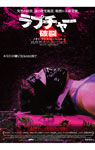 映画『ラプチャー 破裂』オリジナルポストカード