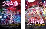 映画『ノーゲーム・ノーライフ ゼロ』アニメ&原作ビジュアル B2リバーシブルポスター