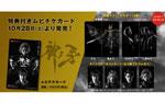 映画『牙狼<GARO> 神ノ牙-KAMINOKIBA-』神ノ牙チケットホルダー(牙狼闇ver.)または(CAST ver.)+キャラクターポストカード(前4種ランダム)