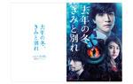 映画『去年の冬、きみと別れ』二層式オリジナルクリアファイル(A4)