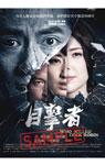 映画『目撃者 闇の中の瞳』ポストカード