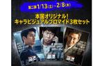 映画『コンフィデンシャル/共助』本国オリジナル!キャラビジュアルブロマイド3枚セット