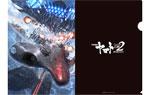 映画『宇宙戦艦ヤマト2202 愛の戦士たち/第五章 煉獄篇』『追撃されるヤマト』クリアファイル