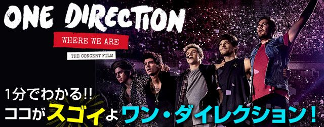 "『One Direction ""Where We Are""コンサート・フィルム』特集"