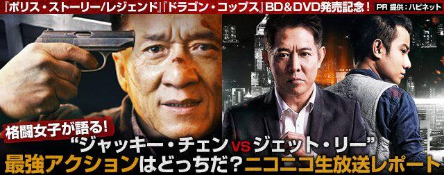 """PR""""ジャッキー・チェンVSジェット・リー""""最強アクションはどっちだ?(12/12公開)"""