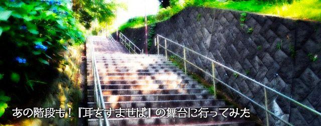 あの階段も!『耳をすませば』の舞台に行ってみた